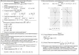 Итоговая контрольная работа по математике задания контрольная работа по математике 8 класс