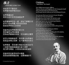 Kahlil Gibran The Prophet Children Kahlil Gibran The Prophet