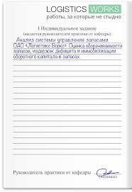 Как заполнить дневник по практике логистика Блог logisticsworks индивидуальное задание по практике логистика