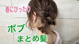 春の季節にぴったりボブのくるりんぱまとめ髪 Salontube サロン
