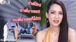 หนังหน้ารีแอค! EP.3 The Face Men Thailand Season 3 l ตบพี่มาเลยก็ได้เก้า! -  YouTube