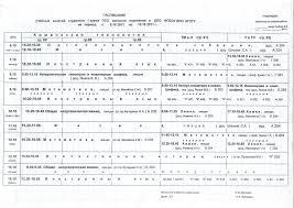 Новости факультета заочного обучения и дополнительного  Сессия 1 курса ПСО начинается с 06 10 2011 по 15 10 2011г