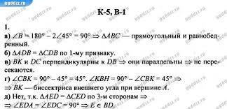 ГДЗ по геометрии класс Зив Б Г Контрольная работа вариант  ГДЗ по геометрии 7 класс Зив Б Г Контрольная работа 5 вариант 1 4 Контрольная работа 5 1