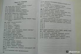 из для Русский язык класс Контрольно измерительные  Иллюстрация 19 из 27 для Русский язык 3 класс Контрольно измерительные материалы ФГОС Лабиринт книги