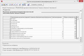 Импорт оценок в программе Диплом стандарт ФГОС ВПО  Группа Результаты gif