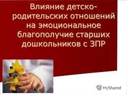 Презентация на тему Влияние детско родительских отношений на  Влияние детско родительских отношений на эмоциональное благополучие старших дошкольников с ЗПР