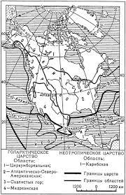 ПОЧВЫ И РАСТИТЕЛЬНОСТЬ СЕВЕРНОЙ АМЕРИКИ Флористическое районирование Северной Америки по А Л Тахтаджяну