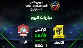 تردد قنوات SSC سبورت عرب سات 2021 المجانية الناقلة مباريات الدوري السعودي  اليوم – ماكس كور