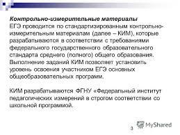 Презентация на тему Смирнова Елена Александровна ст  3 Контрольно измерительные материалы ЕГЭ
