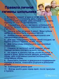 Беседа правила личной гигиены для детей лет ru вязаные брелки амигуруми выкройка женской весенней шапки для взрослых