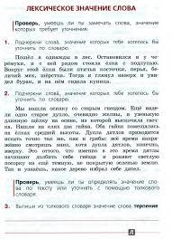 ВПР Готовимся к всероссийской проверочной работе Русский язык  все