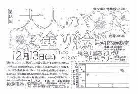 12月13日土第18回 大人の塗り絵体験教室 茅ヶ崎の本屋さん 長谷川書店
