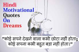 Dreams Hindi Motivational Quotes Hindi Inspirational Quotes On