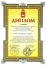 Компания Награды и достижения Сатурн Р Диплом 1 степени Краевой конкурс 2012