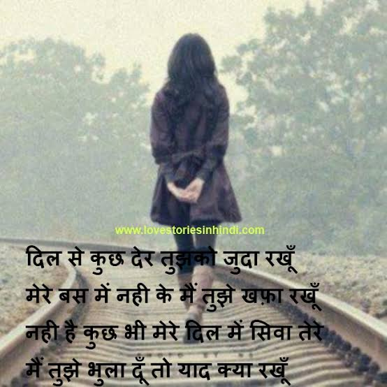 new love sad shayari for girlfriend