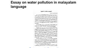 essay on water pollution in malayalam language google docs