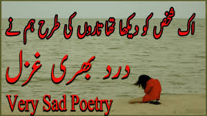 best urdu poetry heart touching ghazal most sad urdu shayari new poetry 2018