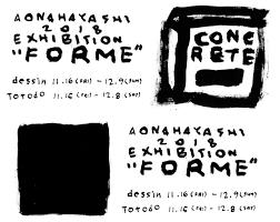イラストレーター画家の林青那による個展formeが古書店dessinと東