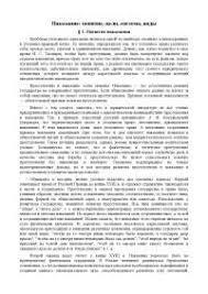Реферат на тему Наказание понятие цели система виды docsity  Реферат на тему Наказание понятие цели система виды