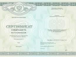 Купить сертификат медицинской сестры Москва Санкт Петербург где купить сертификат медсестры
