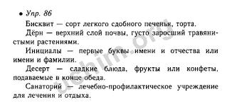 Контрольные изложения по русскому языку класс scamforlay  Контрольные изложения по русскому языку 3 класс