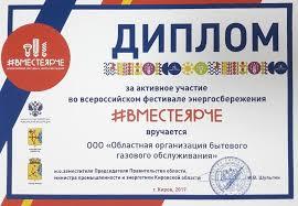 Фестиваль ВместеЯрче прошел в Кирове Облбытгаз Диплом