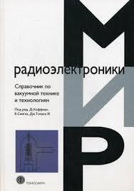 Работа над диссертацией по техническим наукам Рыжиков Ю И  Справочник по вакуумной технике