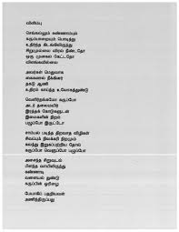 tamil essays in tamil language geetha sukumaran brink tamil cover  cover letter tamil essays in tamil language geetha sukumaran brink tamiltamil essays in tamil language