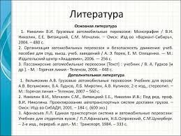 Совершенствование организации автомобильных перевозок диплом Фото № 4684 Совершенствование организации автомобильных перевозок диплом