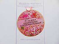 Грамоты и дипломы на выпускной в Украине Сравнить цены купить  Медаль магнит Самая обаятельная и привлекательная