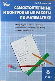 Математика Самостоятельные и контрольные работы по математике  Купить Гаиашвили Мария Яковлевна Математика Самостоятельные и контрольные работы по математике 6 класс