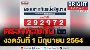 ตรวจหวย!! ตรวจผลสลากกินแบ่งรัฐบาล งวดวันที่ 1 มิถุนายน 2564 - YouTube