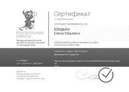 Шедько Елена Юрьевна Свидетельство о публикации на сайте Контрольные работы рф