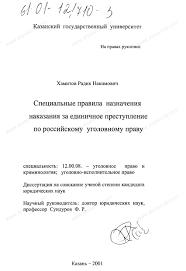 Диссертация на тему Специальные правила назначения наказания за  Диссертация и автореферат на тему Специальные правила назначения наказания за единичное преступление по российскому уголовному