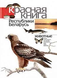 Красная книга Беларуси Животные список  Красная книга Беларуси Животные Фото