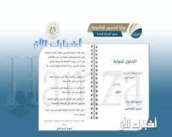 طريقة التسجيل في دورات معهد الإدارة عبر استمارة الترشيح عبر بوابة المتدربين  الإلكترونية trainees.ipa.edu