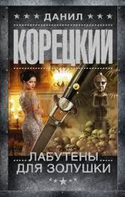 """Книга: """"<b>Лабутены</b> для Золушки"""" - Данил Корецкий. Купить книгу ..."""