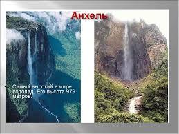 Водопад Анхель  Южная америка водопад анхель реферат по геогграфии 7 класс