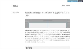 Illustratorでスクリプトを使って面倒な作業を自動化する方法 東京上野