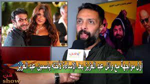وائل عبد العزيز ينفعل ويترك اللقاء بسبب أحمد العوضي وأخته ياسمين عبد العزيز  - YouTube