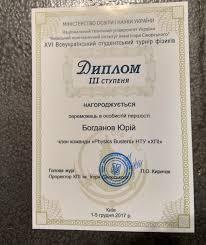 Диплом Богданова Национальный Технический Университет  Диплом Богданова