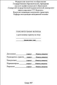 Пример оформления титульного листа Приложение Б