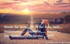 sad true love feeling words tamil sad