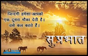 Good Morning Quotes In Hindi With Photo Hd Best Of Good Morning Shayari And Wishes In Hindi WwwAllQuotesIcon