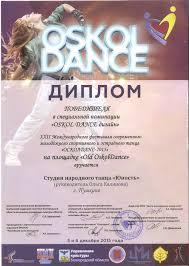Студия народного танца Юность Дом культуры Пушкино  Осколданс 2015 диплом