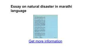 essay on natural disaster in marathi language google docs