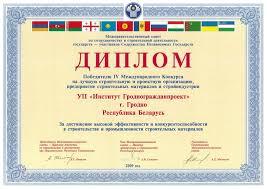 Печать сертификатов и дипломов диплом СНГ 2009 Разрешение рабочего стола jpg