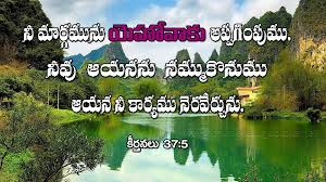 Bible Telugu Quotes