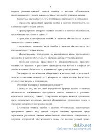 в наличии обстоятельств исключающих преступность деяния в  Ошибка в наличии обстоятельств исключающих преступность деяния в уголовном праве республики Беларусь и российской федерации