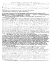 Примерные билеты по Русскому языку реферат по праву скачать  Примерные билеты по Русскому языку реферат по праву скачать бесплатно художественный художественное произведение фраза слово высказывание